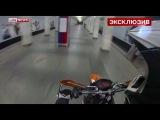 На мотоцикле по станции М.Войковская.